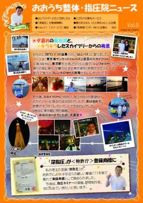 おおうち整体・指圧院ニュース vol.9