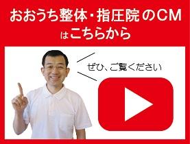 花小金井の、おおうち整体・指圧院 CM動画集